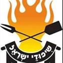 תמונה עבור יצרן שיפודי ישראל